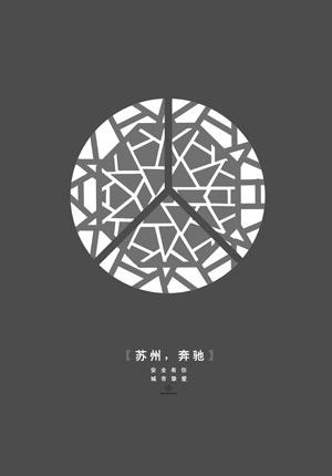 【苏州,奔驰】灰白色调的那张,传统风景和苏州传统花窗结合,将logo和
