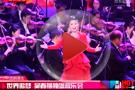 吴春燕独唱音乐会