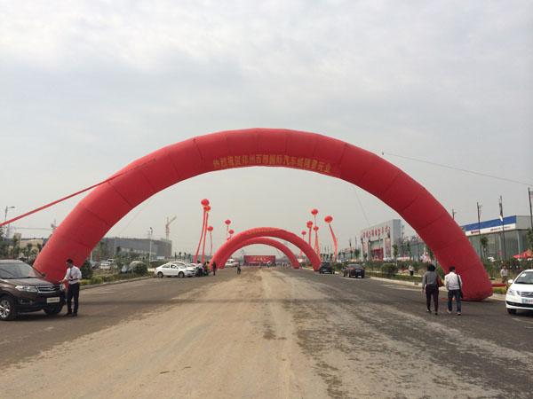 郑州西部国际汽车城现开业 夏季车展开展