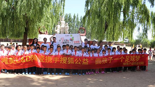 夏津县985个孩子穿上运动鞋 实现足球梦