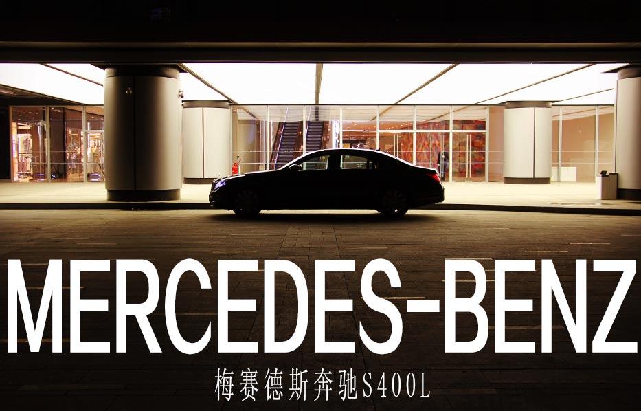 梅赛德斯奔驰S400L实拍