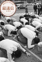 韩国送考家长跪地向考生行礼