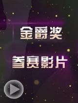 金爵奖入围影片片花