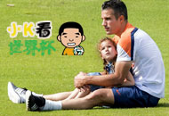 小K看世界杯:父亲节快乐
