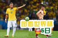 图看世界杯5日