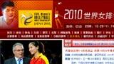 2010女排世锦赛