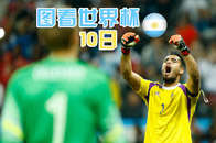 图看世界杯10日