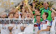 巴西世界杯盘点