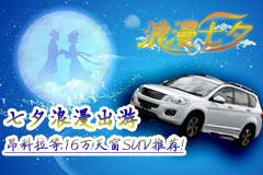 七夕浪漫出游 昂科拉等16万天窗SUV推荐!