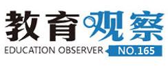 英语在中国的起伏命运