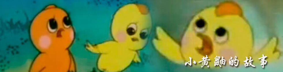 动画片小黄鼬的故事