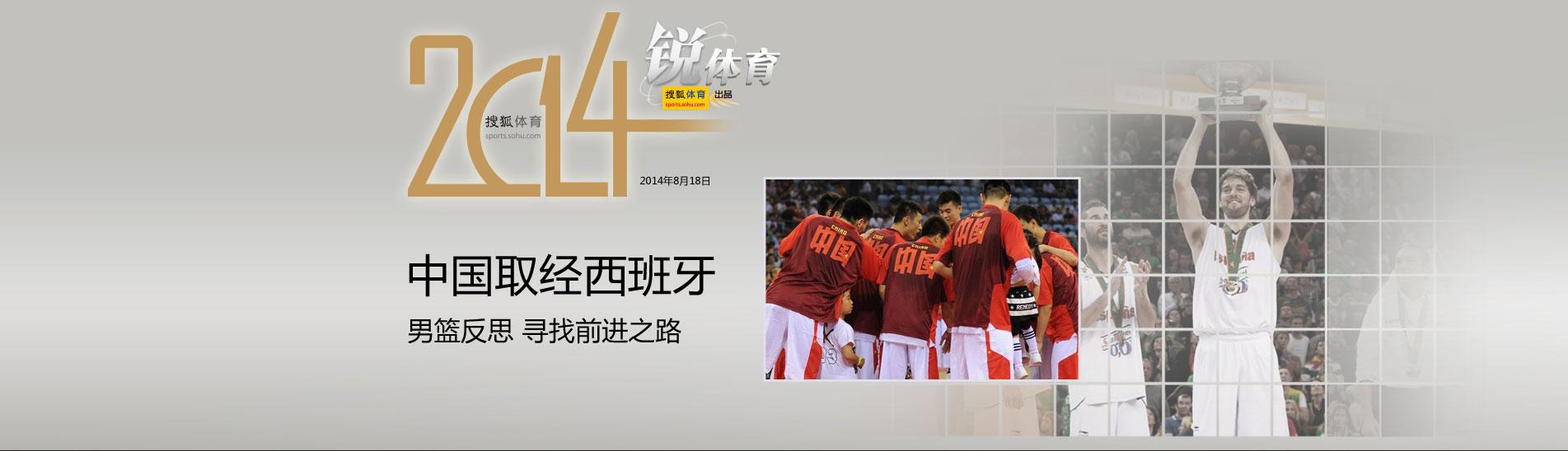 西班牙男篮,中国男篮