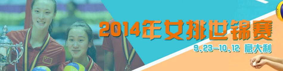 2014女排世锦赛,世界女排锦标赛,意大利女排世锦赛,女排世锦赛赛程,女排世锦赛历届前三,女排世锦赛积分榜,女排世锦赛球队,中国女排,郎平
