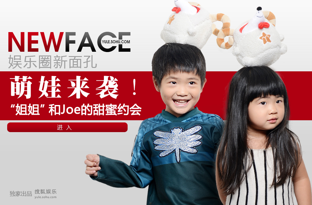 点击进入NEWFACE:姐姐Grace&Joe