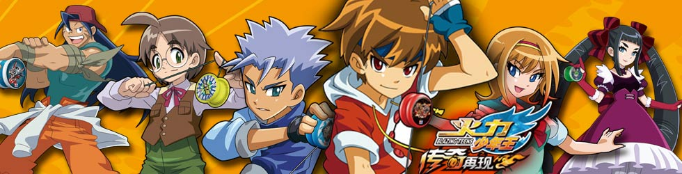 火力少年王5,动画片火力少年王5,火力少年王5高清,火力少年王5在线图片