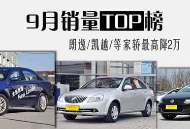 9月销量TOP榜 朗逸/凯越等家轿最高降2万