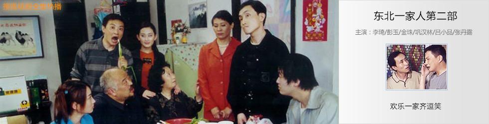 《东北一家人第二部》,东北一家人,东北一家人第二部电视剧,东北一图片