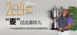2014年海南高尔夫公开赛,李昊桐,关天朗,美巡中国赛