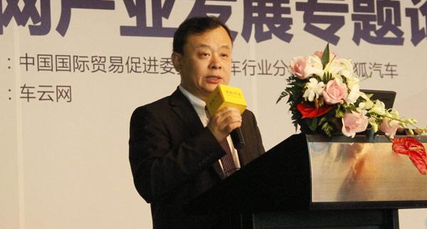 中国国际贸易促进委员会汽车行业分会会长王侠致辞