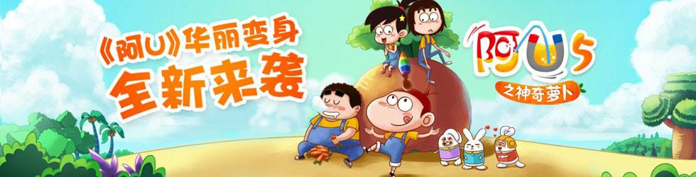《阿u第5季》,阿u第5季,动画片阿u第5季,阿u第5季下载,阿u第5季在线