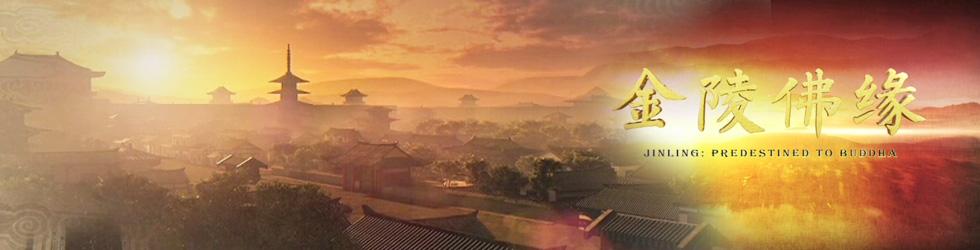《視頻欣賞》金陵佛缘第4集:江南法脉 - 亮麗 - 亮麗的博客