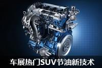 车展热门SUV节油新技术
