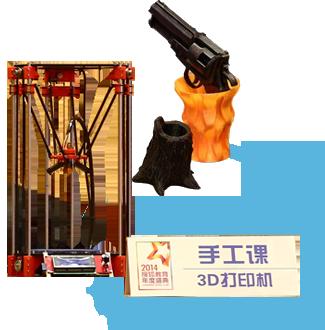 北京创客空间研发的并联臂3d打印机结构简单