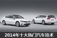 2014年十大热门汽车技术
