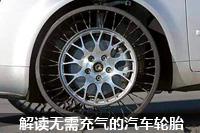 解读无需充气的汽车轮胎