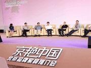 惊艳中国 北京品牌家具推介会