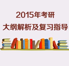 2015年考研大纲解析及复习指导