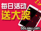 66游有奖活动论坛