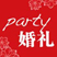 party婚礼