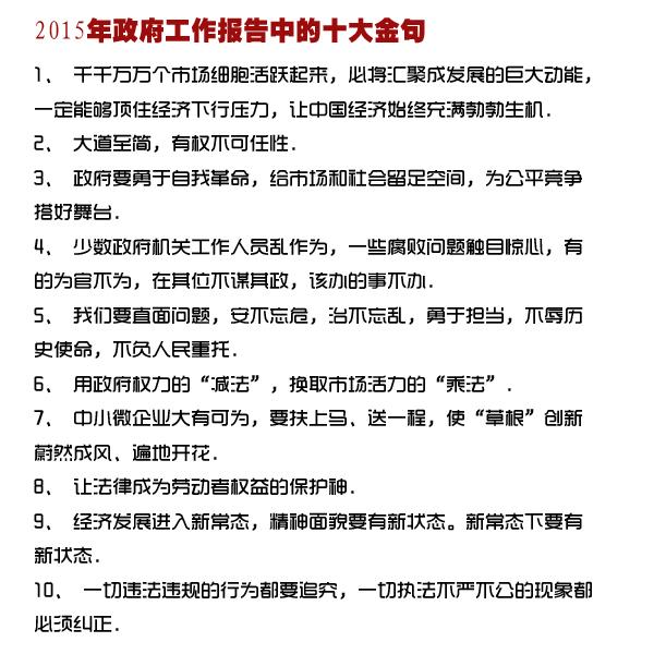 2015年政府工作报告中的十大金句 - xhj9988 - xsj9988的博客