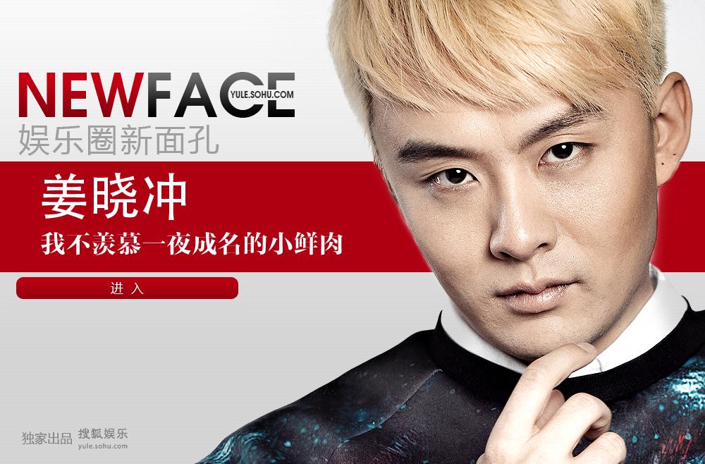 New face姜晓冲:我不羡慕一夜成名的小鲜肉