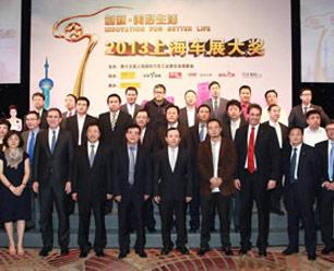 2013年上海车展大奖回顾