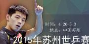 2015苏州世乒赛