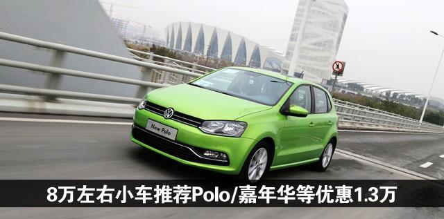 8万左右小车推荐Polo/嘉年华等优惠1.3万
