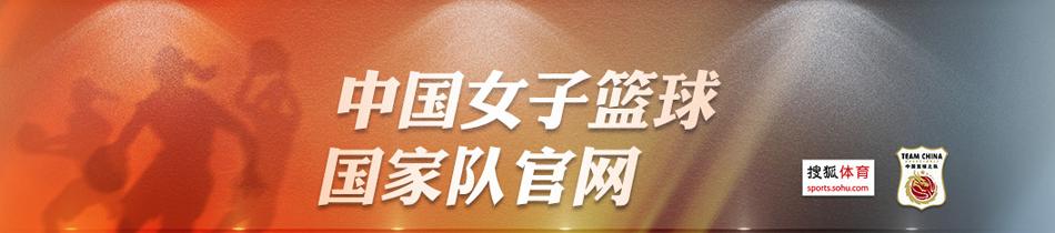 中国女篮官网,女篮亚锦赛,女篮视频,女篮赛程,女篮数据,女篮图片,赵爽,苗立杰