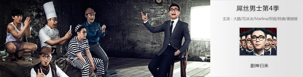 屌丝男士第三季搜狐_搜狐视频于2015年5月20日重磅推出《屌丝男士》第四季,屌丝.