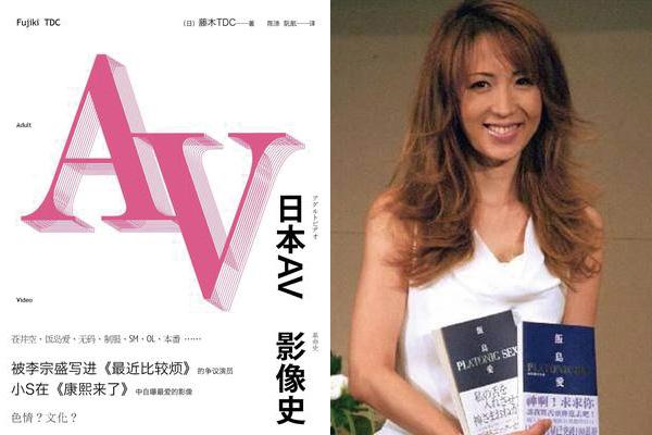 藤木TDC:日本人为何爱看AV-搜狐