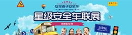 2015搜狐汽车星级安全车联展北京站