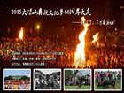 大凉山火把节60周年庆人文采风摄影活动