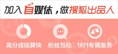 欢迎加入搜狐视频自媒体