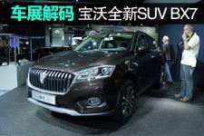宝沃全新SUV BX7