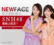 SNH48