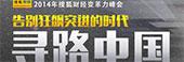 2014搜狐财经变革力峰会:寻路中国