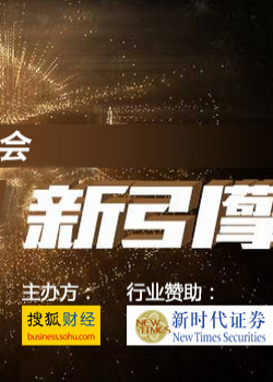 2014搜狐财经变革力峰会