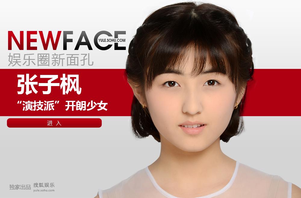 "New face张子枫|""演技派""开朗少女"
