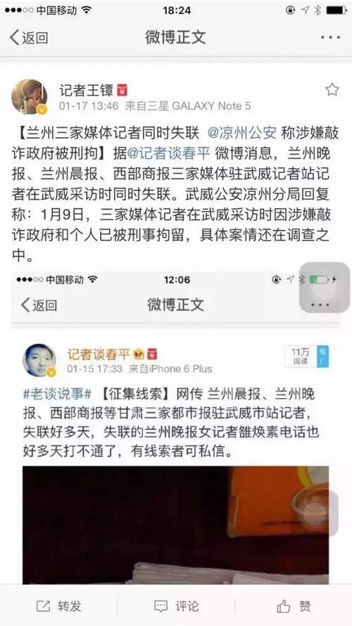 """甘肃记者涉敲诈被捕 曾深挖""""巧克力女孩""""事件"""